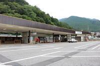 湯の山温泉駅 - 新世界遺産への道~奥の細々道~