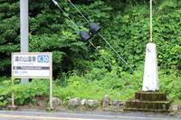 湯の山温泉の駅だけ行った話 - 新世界遺産への道~奥の細々道~