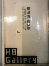 和田誠追悼展 - 額装工房 糸織