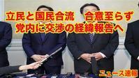 立憲と国民が合流する予定だったのですが、DSによる木馬策だと枝野さんが気付いた為破断に。 - 蒼莱ブログ