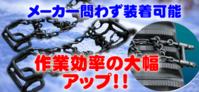 ゴムクローラー用チェーンのご紹介 - 建機プライス・建機ジャパン 公式ブログ