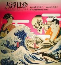 大浮世絵展 - CHIE SUZUKI HOME COURT blog