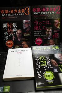 BS1スペシャル「欲望の資本主義2020~日本・不確実性への挑戦~」をみて、 関連書籍を探す。 - Yoshi-A の写真の楽しみ