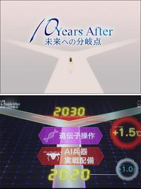10 years after〜未来への分岐点〜 - 中舘歯科診療所のブログ:あとみよそわか