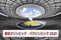 """借金大国主催の""""東京オリンピック"""" 負の遺産はこれ以上要らない。 - """"はるもにあ"""" 醸す生活、葛力と日々考えていることを綴ります。"""