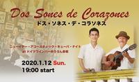 1/12(日)ドイツワインバーゆううん赤坂公演 - マコト日記