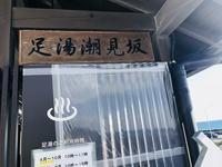潮見坂道の駅('ω') - ほっこりしましょ。。