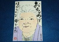 仏様の写真 「おちゃめで ほがらかな母でした」 - ムッチャンの絵手紙日記