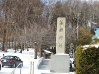藻岩神社どんど焼き - 小さなお庭のある家(パート2)