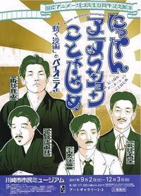 にっぽんアニメーションことはじめ - AMFC : Art Museum Flyer Collection