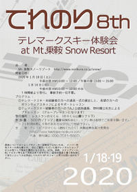テレマークスキー体験会は、今週末です!! - 乗鞍高原カフェ&バー スプリングバンクの日記②