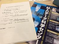 母校で末松理事長のお話を伺う - 大隅典子の仙台通信