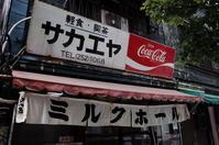 栄屋ミルクホール東京都千代田区神田多町/定食屋 - 「趣味はウォーキングでは無い」