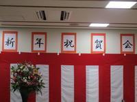 【西長洲荘】令和2年新年祝賀会 - 社会福祉法人 平成会