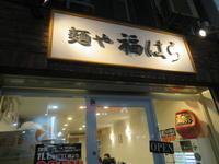 【正月限定】オマール海老のつけ麺@麺や福はら - 黒帽子日記2