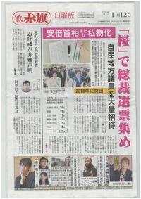 憲法便り#2971:安倍首相またも私物化! - 岩田行雄の憲法便り・日刊憲法新聞