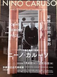 『イタリア現代陶芸の巨匠 ニーノ・カルーソ展』京都国立近代美術館 - MOTTAINAIクラフトあまた 京都たより