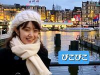 ぴこinアムステルダム - 今が一番
