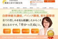 鎌倉ひまわり鍼灸院はパニックや自律神経失調症に悩んでいる人におすすめ - Prtimes's Blog