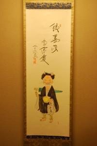 大津絵の魅力 - 懐石椿亭(富山市)公式blog