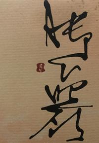 連休明け「脚」 - 筆文字・商業書道・今日の一文字・書画作品<札幌描き屋工山>