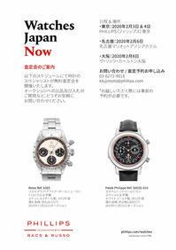時計査定会:2020年春 - 5W - www.fivew.jp