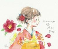 成人の日に(イラストは娘) - がちゃぴん秀子の日記