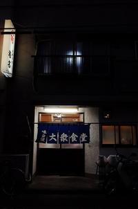 大衆食堂 若名東京都板橋区前野町/定食屋 大衆食堂 - 「趣味はウォーキングでは無い」