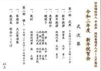 【芦風荘】新年祝賀会 - 社会福祉法人 平成会