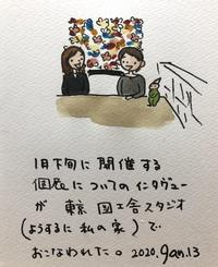 インタビュー - 一天一画   Yuki Goto