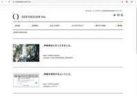 新しくブログページを開設しました。 - COSYDESIGN*COSYDAYS