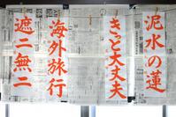 2020書き初めワークショップ・レポート - 筆耕アーティスト 道口久美子 BLOG