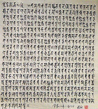 梵字に関して - しらこばとWeblog