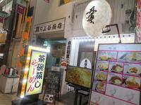 【出汁文化が生んだ大阪の味】そぼろ餅茶碗蒸しらーめん@丹頂天神橋筋店 - 黒帽子日記2