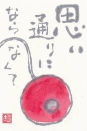 けん玉「昔の遊びもいいものね」 - ムッチャンの絵手紙日記