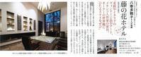集英社Precious 2月号 「ニッポンの宿」大調査掲載♪ - 八巻多鶴子が贈る 華麗なるジュエリー・デイズ