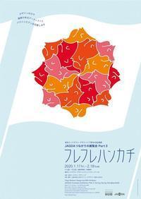 JAGDA(日本グラフィックデザイナー協会)つながりの展覧会Part3「フレフレハンカチ」開催! - a day in the Life