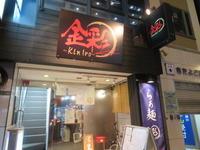【裏メニュー】タンメン@金彩―kin iro― - 黒帽子日記2