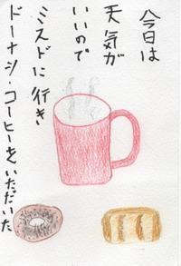寒中見舞い - 毎日手紙を描こう★貰うともっと嬉しい手紙