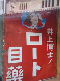 今井町あるき6 - Blue Planet Cafe  青い地球を散歩する