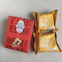 福源花生醬 ピーナツペースト入り中華菓子「冬冬酥」 - そこはかノート ー台湾つれづれー