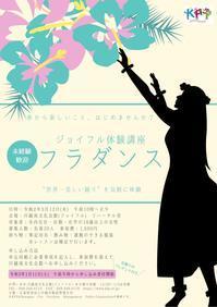 【中止】3/12(木)開催ジョイフル体験講座「フラダンス」 - 公益財団法人川越市施設管理公社blog