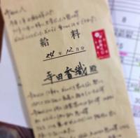 うれしい年賀状♪ - ベルリフォーム 市川スタジオ [ワンハウス事業部]