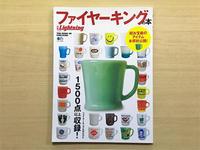 ファイヤーキング本のおすすめ3冊(その1) - ファイヤーキング大阪専門取扱店はま太郎