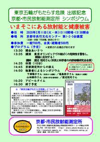 【ご案内】東京五輪がもたらす危険 出版記念シンポジウム(京都・市民放射能測定所) - 京都・市民放射能測定所ブログ
