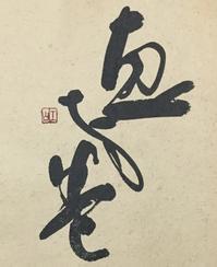 西南西「恵」 - 筆文字・商業書道・今日の一文字・書画作品<札幌描き屋工山>
