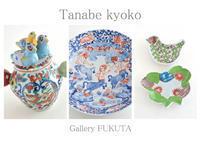 本日から「田辺京子新作陶展」開催です。 - Gallery福田