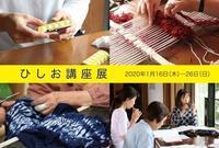 ひしお講座展 - HISHIO ARTS INFORMATION