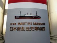 【日本郵船歴史博物館はお休みでした】 - お散歩アルバム・・春日和花粉日和