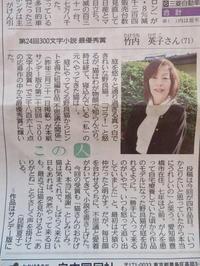東京新聞(東海・中日新聞)と不思議な出来事 - 活花生活(2)